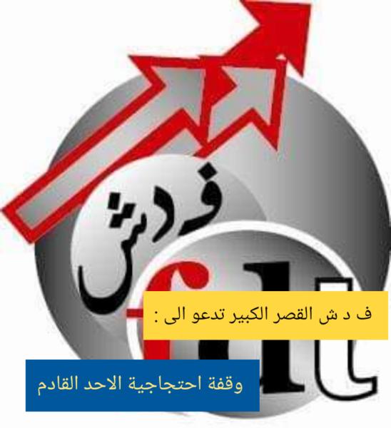 ف د ش القصر الكبير تدعو الى وقفة احتجاجية الاحد القادم