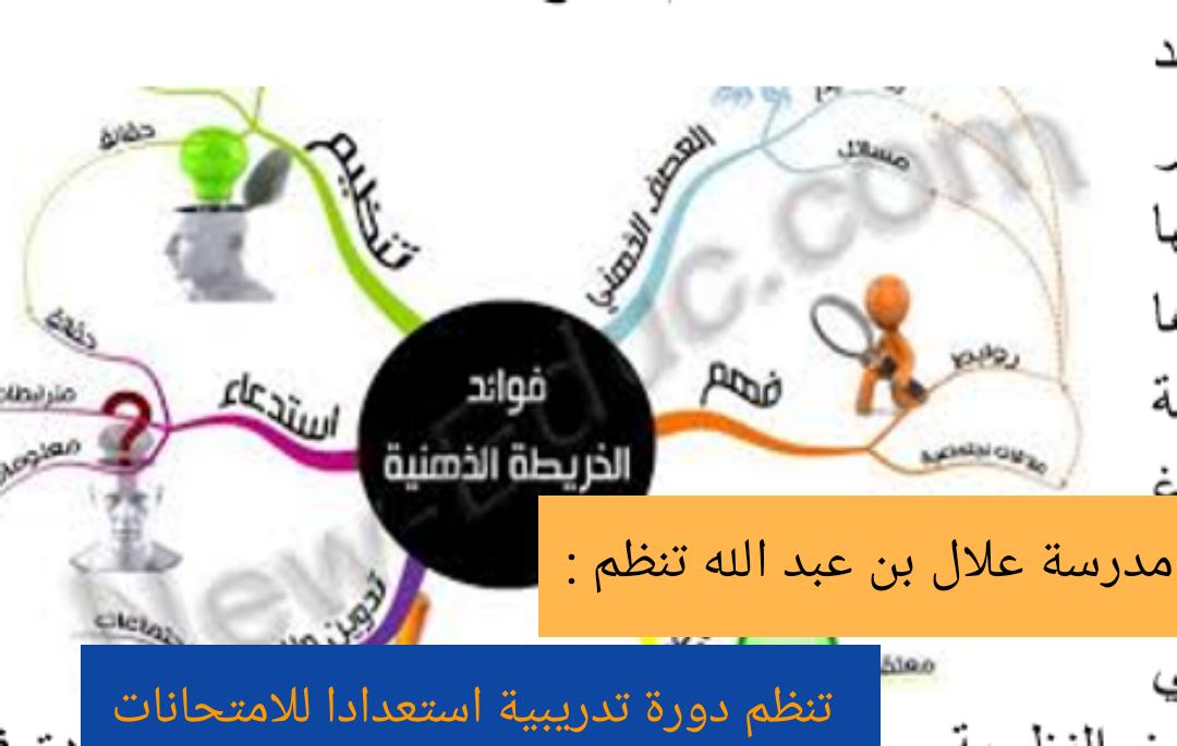 مدرسة علال بن عبدالله تنظم دورة تدريبية استعدادا للامتحانات