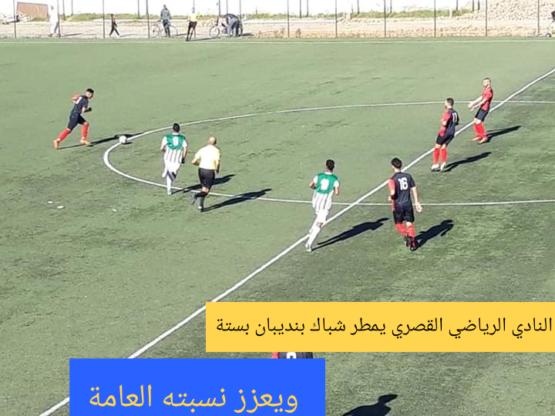 النادي القصري لكرة القدم يمطر شباك  بنديبان بسداسية ويعزز نسبته العامة