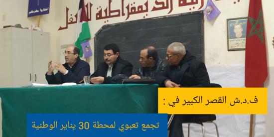 ف.د.ش القصر الكبير في تجمع تعبوي لمحطة 30 يناير الوطنية