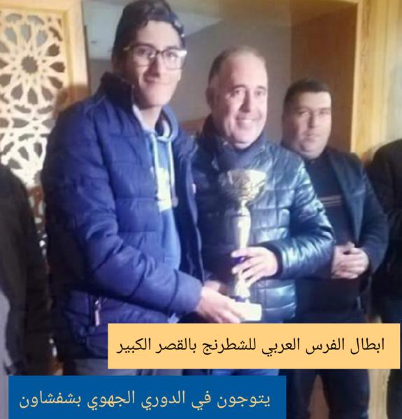 ابطال الفرس العربي للشطرنج بالقصر الكبير يتوجون في الدوري الجهوي بشفشاون