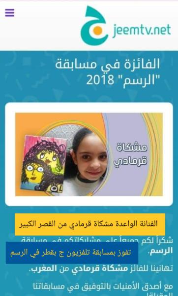 الفنانة الواعدة مشكاة قرمادي من القصر الكبير تفوز بمسابقة تلفزيون ج بقطر في الرسم
