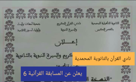 نادي القرآن بالثانوية المحمدية يعلن عن المسابقة القرآنية 6