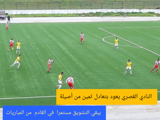 الرياضي القصري يعود بتعادل ثمين من أصيلة ، يبقي التشويق مستمرا في القادم من المباريات