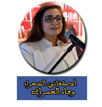 أصدقائي الشعراء .. وفاء العمراني