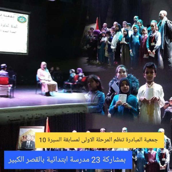 جمعية المبادرة تنظم المرحلة الأولى لمسابقة السيرة 10  بمشاركة 23 مدرسة ابتدائية بمدينة القصر الكبير