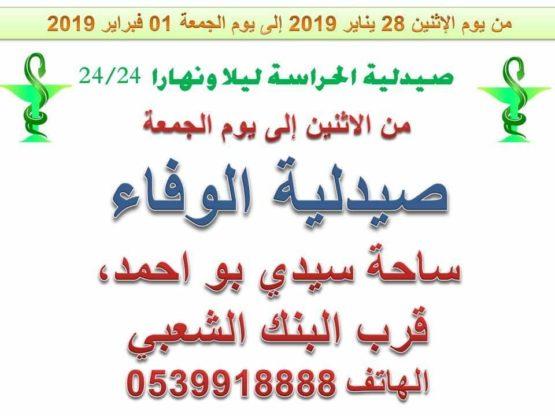 صيدلية الحراسة بالقصر الكبير من يوم الإثنين 28 يناير 2019 إلى يوم الجمعة 01 فبراير 2019