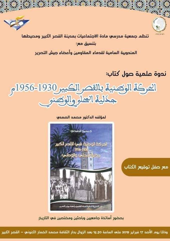 """القصر الكبير : ندوة حول """" الحركة الوطنية بالقصر الكبير 1930 ـ 1956 م ، جدلية المحلي و الوطني """""""
