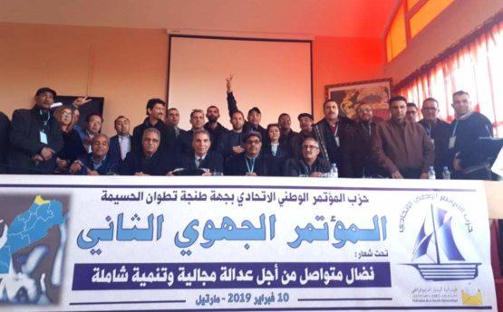 انتخاب عبد الباقي الحايكي ومحمد بنعبيدي بالكتابة الجهوية لحزب المؤتمر الوطني الاتحادي