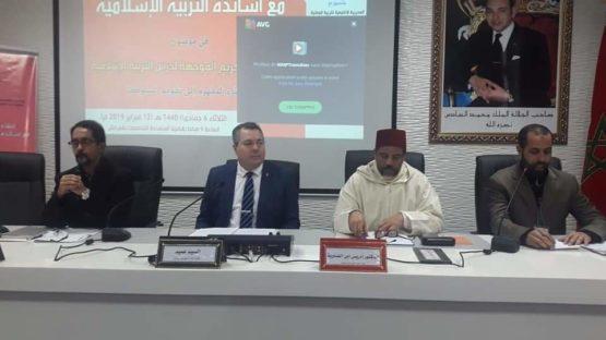 اللقاء التواصلي الخامس مع أساتذة التربية الإسلامية