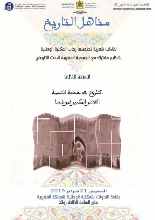 """""""التاريخ في خدمة التنمية : القصر الكبير نموذجا """" موضوع ندوة علمية بالرباط"""