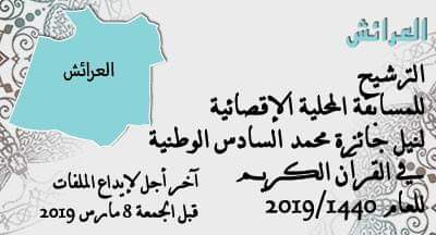 المسابقة المحلية الإقصائية لنيل جائزة محمد السادس الوطنية في حفظ القرآن الكريم وترتيله وتجويده