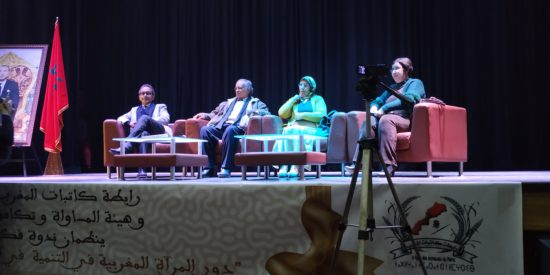 رابطة كاتبات المغرب بالقصر الكبير في ندوة دور المرأة المغربية في التنمية في أفق النموذج التربوي الجديد