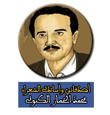 أصدقائي وأساتذتي الشعراء .. محمد الخمار الكنوني