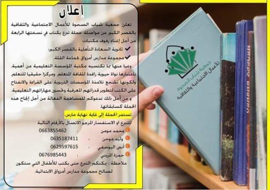 جمعية شباب الصحوة بالقصر الكبير : حملة التبرع بكتاب