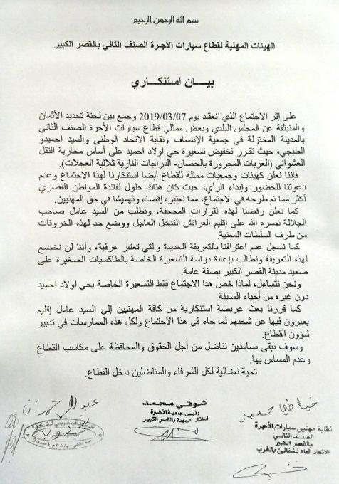 هيئات مهنية لقطاع السيارات تطالب بمراجعة التعريفة الجديدة لحي أولاد حميد