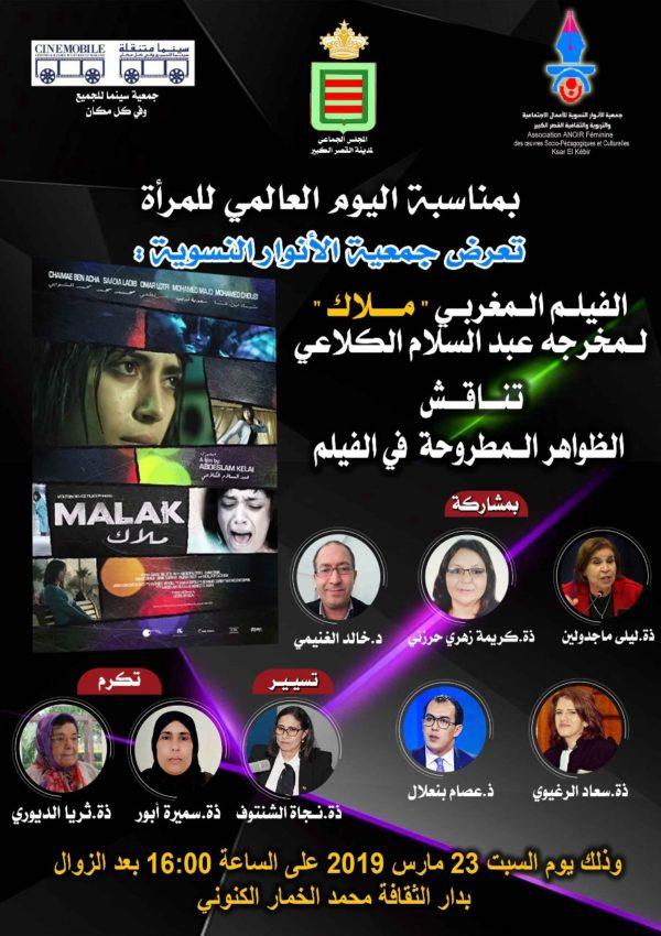 """جمعية الانوار النسوية تعرض فيلم """" ملاك """""""