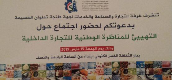 الدعوة للتهييء للمناظرة الوطنية للتجارة الداخلية