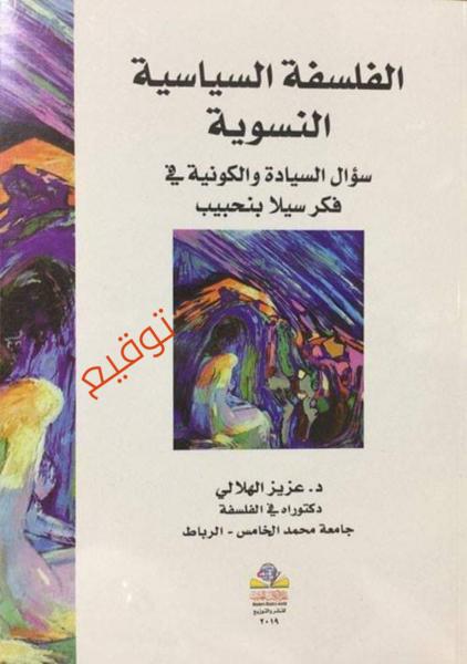 توقيع : الفلسفة السياسية النسوية …للدكتور عزيز الهلالي