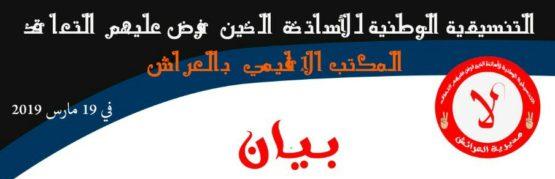 بيان التنسيقية الوطنية للأساتذة الذين فرض عليهم التعاقد _ المكتب الإقليمي بالعرائش
