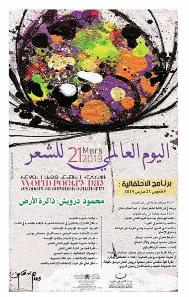 صناعة الفرح: بيت الشعر بالمغرب وثانوية المحمدية التاهيلية القصر الكبير في احتفالية اليوم العالمي للشعر