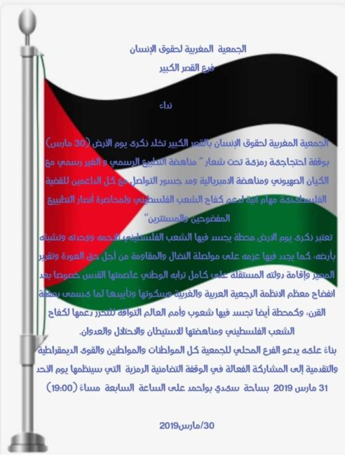 بلاغ توضيحي للجمعية المغربية لحقوق الانسان بالقصر الكبير