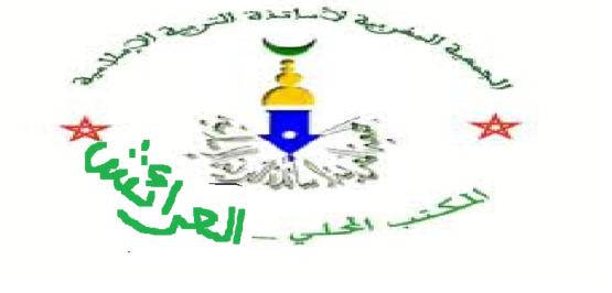 البحث عن متغيب : عن مكتب جمعية أساتذة التربية الإسلامية بإقليم العرائش أتحدث