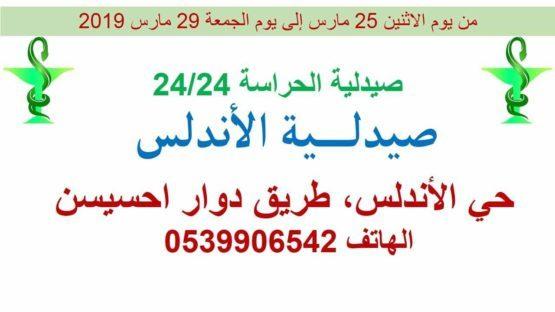 صيدلية الحراسة بالقصر الكبير من الاثنين 25 مارس إلى يوم الجمعة 29 مارس 2019