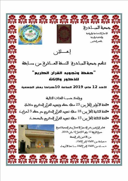 جمعية المبادرة تعلن عن مسابقة حفظ وتجويد القرآن الكريم 10