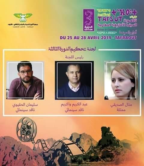 الناقد السينمائي سليمان الحقيوي ضمن ثلاثي لجنة تحكيم مهرجان تافسوت الثالث للسينما الأمازيغية