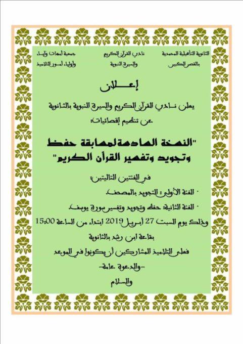 الثانوية المحمدية تنظم إقصائيات المسابقة القرآنية6