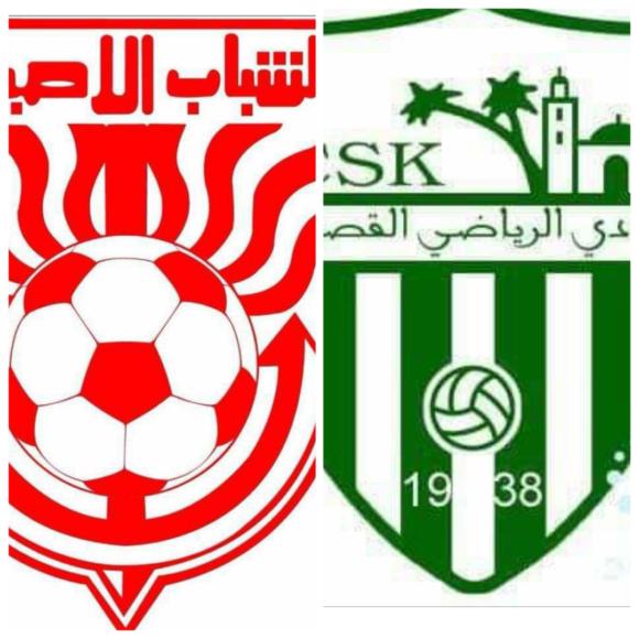 السبت القادم : مباراة الموسم بين النادي القصري والشباب الأصيلي
