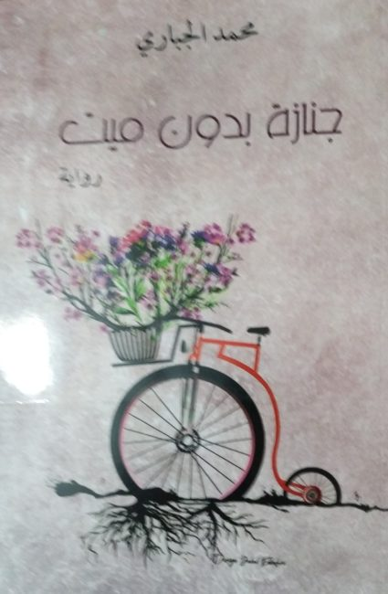 """"""" جنازة بدون ميت""""  للأديب محمد الجباري"""