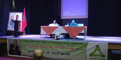 البلسم ، تنظم محاضرة في موضوع : كفالة اليتيم مشروع تنموي مجتمعي تشاركي