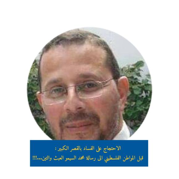 الاحتجاج على الفساد بالقصر الكبير :قبل المواطن الفلسطيني الى رسالة محمد السيمو العبث و التيه… !!!