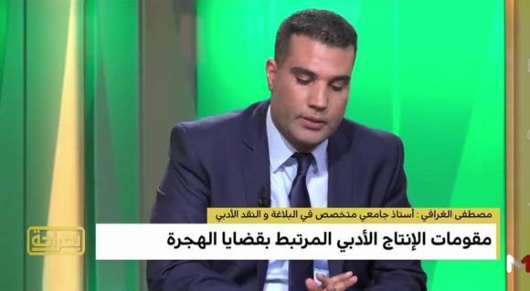 مصطفى الغرافي: محمود درويش الوريث الشرعي للقصيدة العربية