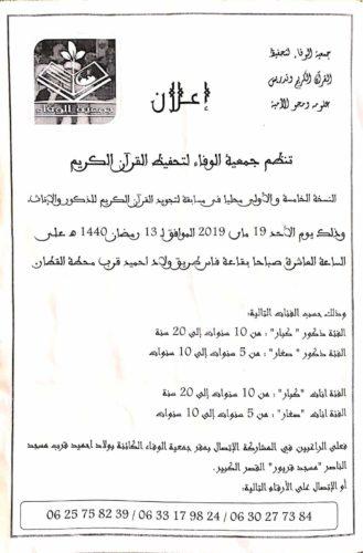 جمعية الوفاء لتحفيظ القرآن في مسابقة للتجويد