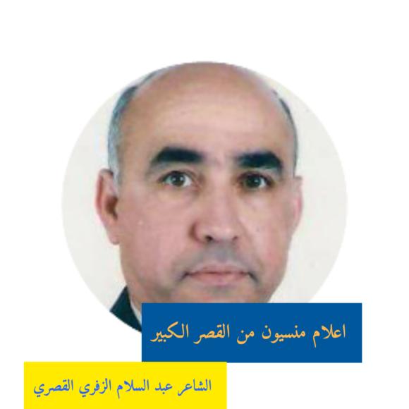 أعلام منسيون من مدينة القصر الكبير:  1) الشاعر عبد السلام الزفري القصري من كبار شيوخ الملحون