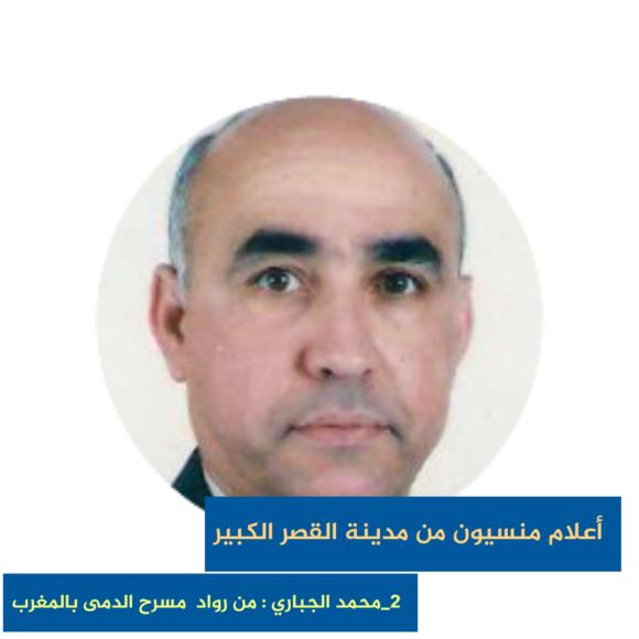 أعلام منسيون من مدينة القصر الكبير:  2) محمد الجباري من رواد مسرح الدمى بالمغرب