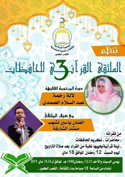 الجمعية الإسلامية بالقصر الكبير : الملتقى القرآني الثالث للحافظات