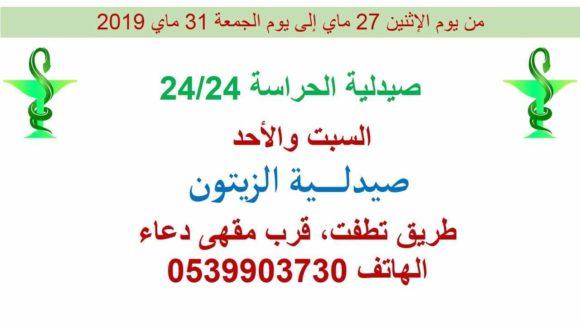 صيدلية الحراسة بالقصر الكبير من يوم الإثنين 27 ماي إلى يوم الجمعة 31 ماي 2019