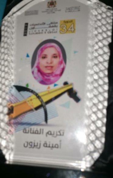 مهرجان أندلسيات بشفشاون يكرم الفنانة القصرية  أمينة زيزون