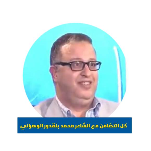 كل التضامن مع الشاعر محمد بنقدور الوهراني