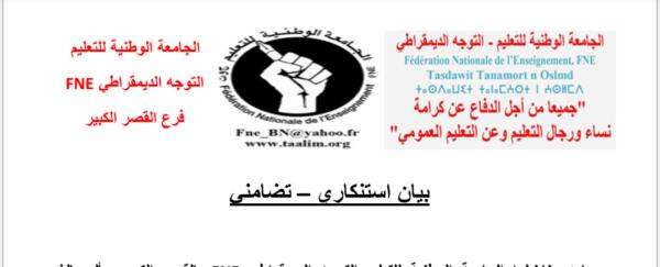 بيان استنكاري تضامني للجامعة الوطنية للتعليم ، التوجه الديمقراطي مع أستاذ تعرض الاعتداء بالقرب من ثانوية احمد الراشدي