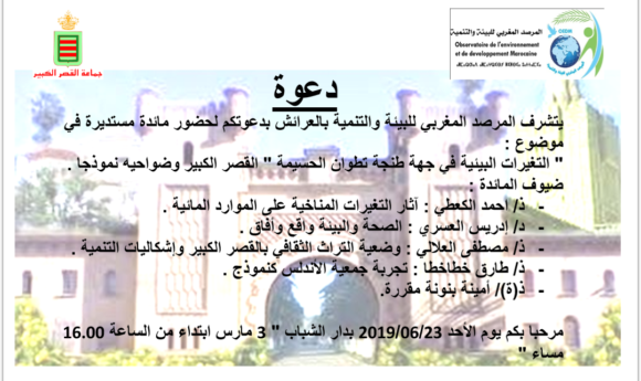 المرصد المغربي للبيئة والتنمية في مائدة مستديرة بيئية بالقصر الكبير