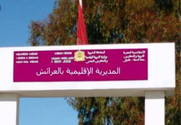 بيان توضيحي لمديرية التربية الوطنية بالعرائش