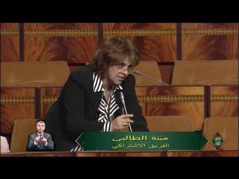مينة الطالبي تساءل وزير الصحة حول المستشفى المتعدد التخصصات بالقصر الكبير
