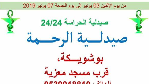 صيدلية الحراسة بالقصر الكبير من يوم الإثنين 03 يونيو إلى يوم الجمعة 07 يونيو 2019