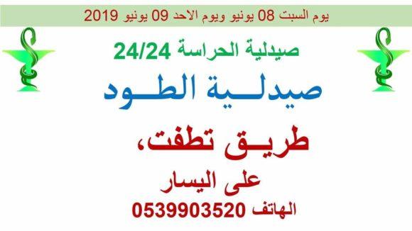 صيدلية الحراسة بالقصر الكبير يوم السبت 08 يونيو ويوم الاحد 09 يونيو 2019