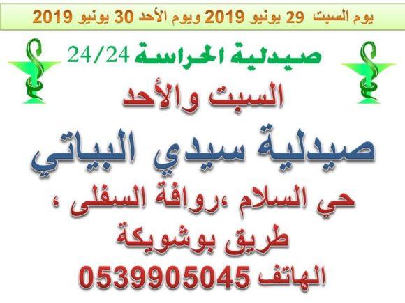صيدلية الحراسة بالقصر الكبير يوم السبت 29 يونيو 2019 ويوم الأحد 30 يونيو 2019